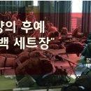 """태백 """"태양의 후예 세트장"""""""