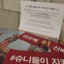 서울여대의 여돕여 실천 (feat. 미쓰백 단체 관람)