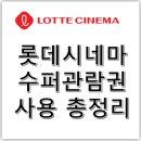 롯데시네마 수퍼관람권 이용관 총정리