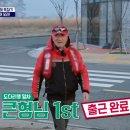 이경규 지상렬 김광규 도다리 낚시대결