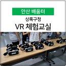 상록구, 가상현실(VR) 콘텐츠 체험 교실