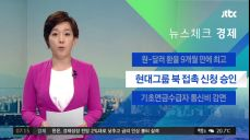 [뉴스체크|경제] 기초연금수급자 통신비 감면