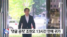 '댓글공작 혐의' 조현오 前 경찰청장 13시간 만에 귀가