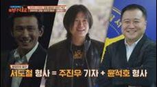 [방구석1열]  황정민 역할 = 주진우 기자+윤석호 형사