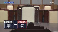 단독회담 때 김정은 옆 자리는?..김영철유력