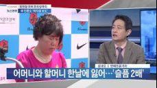 박지성, 같은날 모친상에 조모상까지… [뉴스현장]