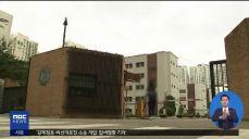 경찰, '시험지 유출' 의혹 숙명여고 압수수색