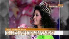 [연예수첩] 김성령, '2018 미스코리아 선발대회' 심사위원장 위촉