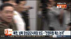 북한, 남북 장성급군사회담 보도..