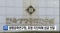 [대전·대덕] 생명공학연구원, 포항 지진피해 성금 전달