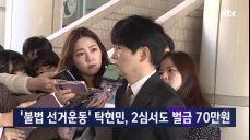 '불법 선거운동' 탁현민, 2심서도 벌금 70만원 선고