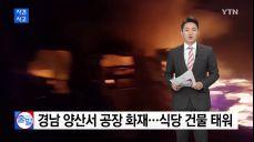 경남 양산서 공장 화재..식당 건물 태워