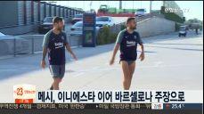 [해외축구] 메시, 이니에스타 이어 바르셀로나 주장으로