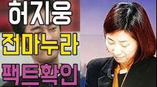 허지웅전마누라 김지은 전남편 관계? 정치인은 또한 김지 된 김지은 정무비서 가 이혼의 고통.