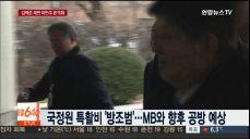 '이명박 집사' 김백준 재판 본격화..
