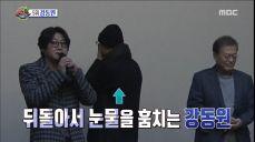 1987 출연 강동원, 문재인 대통령 소감에 눈물?!