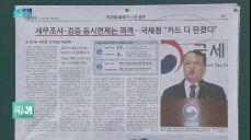 [손안에신문] 1년동안 국민청원 26만건..'공론화 역할' vs '불필요한 갈등'