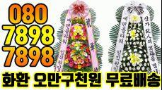 이대목동병원장례식장꽃배달 59,000원 전국무료배송