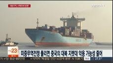 트럼프 또 중국 배후론..미중무역 풀리면 비핵화도 탄력?