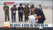 김정은, 3개월만에 원산 또 시찰..