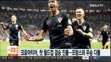 [월드컵] '만주키치 결승골' 크로아티아 첫 결승진출..프랑스와 대결