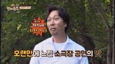 [한끼줍쇼] 민폐 게스트(!) 이문세, 윤도현 콘서트에서 40분 동안 공연⊙_⊙