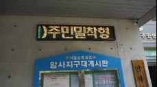 서울시 강동경찰서 암사지구대 LED전광판 띠띠소리나고 켜지다가꺼지는 고장 [SIE-422 / 전광판부품,리모