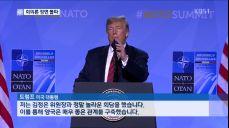 트럼프, 김정은 친서로 회의론 돌파..기름 제재 '압박'