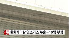 울산 한화케미칼 공장 염소 가스 누출..19명 부상
