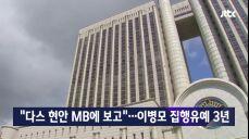 """""""다스 현안 MB에 보고""""..'금고지기' 이병모, 1심서 집유"""