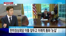 청와대가 파악한 북한 태도 변화의 속내는?