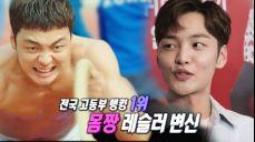 """김민재, 혹독한 레슬링 훈련에 고백 """"화장실로 도망"""""""