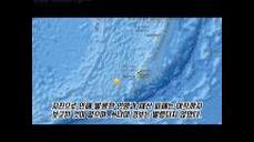 괌 지진 규모 6.0 휴양객들 노심초사