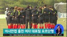 '아시안컵 출전' 여자 축구대표팀 요르단행..8일 호주전