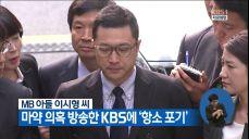 MB 아들 이시형 씨 마약 의혹 방송한 KBS에 '항소 포기'