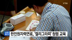 [대전·대덕] 한전원자력연료, '켈리그라피' 청렴 교육