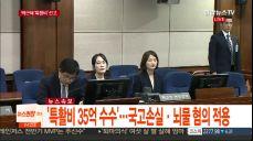 [현장연결] '특활비·공천개입' 박근혜 1심 생중계 선고 시작
