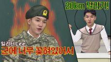 이승기, 군대 딱 내 스타일♡ '20km' 가볍게 뛰어~ (밀리터Lee)