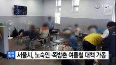 서울시, 노숙인·쪽방촌 여름철 대책 가동
