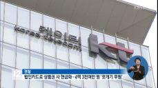 '불법 후원 관여' 황창규 KT 회장 20시간 조사 뒤 귀가