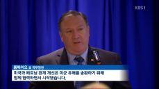 '리비아 공포 벗어나라' 베트남 모델 언급..북미 협상 앞날은?