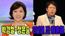 박경철-정은승, 2년여 전 재혼해
