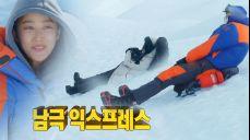 전혜빈·김영광, 남극을 놀이터로 만든 '빙구남매'