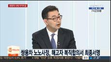 [뉴스초점] 이윤택, 극단원 상습추행 혐의 6년형 선고..향후 재판은?