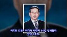 이호연 DSP대표 오늘 별세