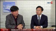 美北 하노이 會談의 衝擊에대한 신범철 박사의 論評 !
