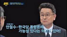 [썰전] [원내대표 경선] 나경원 의원의 '안철수-한국당 통합론' 가능성?