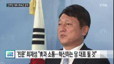 법무부, 첫 업무보고..'검경 수사권 조정' 쟁점