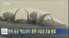 한미 공군 '맥스선더' 훈련 사실상 오늘 종료