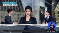 박근혜 형량, '공범' 최순실 넘어설까..1심 선고 전망은?